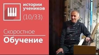 Лучшие уроки на Фортепиано и Синтезаторе для начинающих отзывы учеников Николай Ульмер
