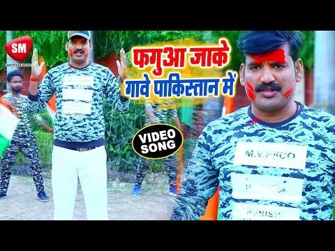 होली-का-देश-भक्ति-गीत- -फगुआ-जाके-गावे-के-पाकिस्तान-में- -rakesh-tiwari- -new-bhojpuri-song