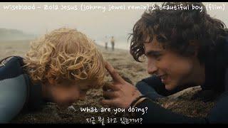 Wiseblood   Zola Jesus johnny jewel remix lyrics 가사  l Beautiful boy  ost film - zola film soundtrack