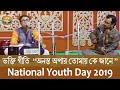 """08 Bhakti Geeti """"Ananta Apar Tomay Ke Jane"""" by Sri Subhashis Dutta on National Youth Day 2019"""