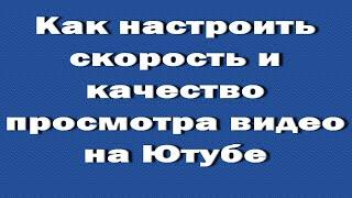 Некоторые настройки просмотра видео на  Ютубе(Я - Зинаида Давыдова. Создаю слайд-шоу, футажи, заставки, музыкальные открытки и обучаю этому. Моя партнерка..., 2016-03-03T09:30:36.000Z)