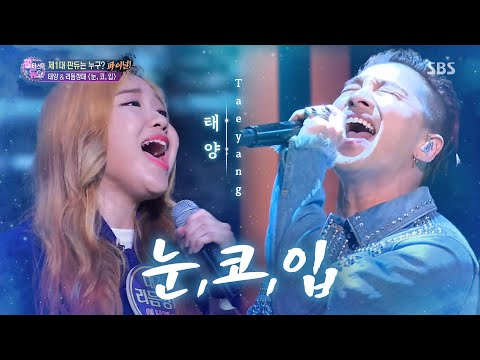 Taeyang & Rhythm Gangsta, Dramatic And Perfect Stage 'Eyes, Nose, Lips' 《Fantastic Duo》판타스틱 듀오 EP02