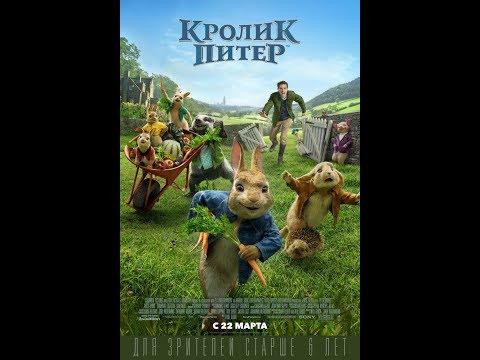 Кролик Питер - Трейлер (2018)