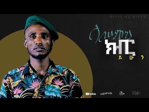 Abraham Halake | ለስምህ ክብር ይሁን | Lesimh Kibir Yhun - New Ethiopian Gospel Song 2021 (Official Video )