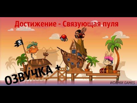 ВОРМИКС: РОМЕО И ДЖУЛЬЕТТА: УБИТЬ ОДНИМ ВЫСТРЕЛОМ!!!