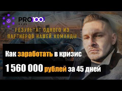 КАК в кризис🛑 Заработать 1 560 000 рублей за 45 дней, вложив, лишь $10 в  сервис #pro100game