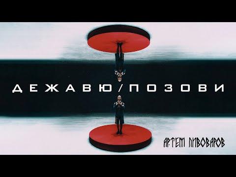 Артем Пивоваров - Дежавю/Позови (Official Music Video)