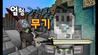 마인크래프트 강력한 무기추가 모드 Minecraft - Ore spawn Mod