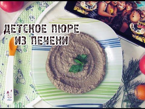 Печень. Рецепты для детей