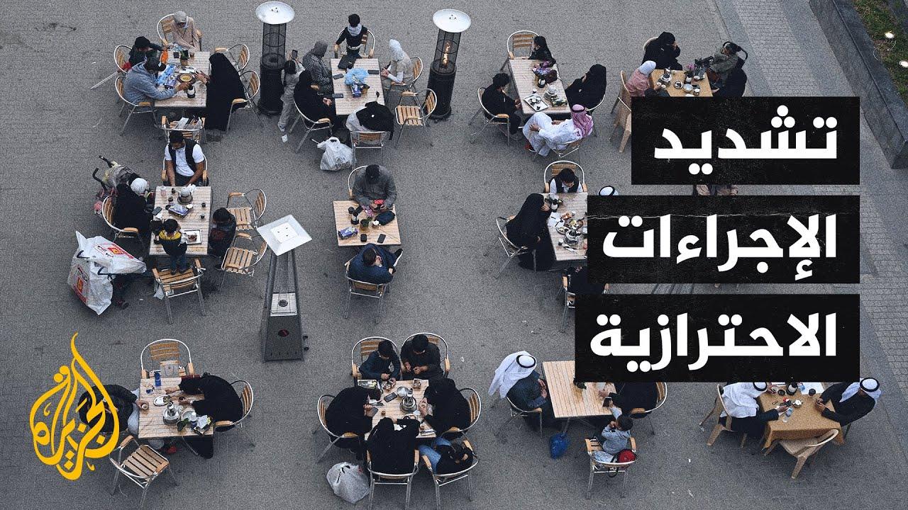 عودة لتشديد الإجراءات الاحترازية في بعض الدول العربية  - نشر قبل 4 ساعة