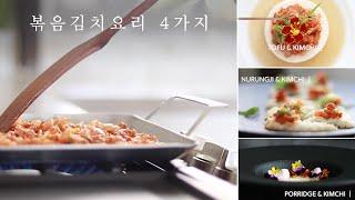 세상 간단하고 예쁜 볶음김치 요리 레시피 4가지 | 손…
