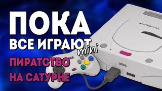 Sega Saturn и пиратство - Пока Все Играют mini