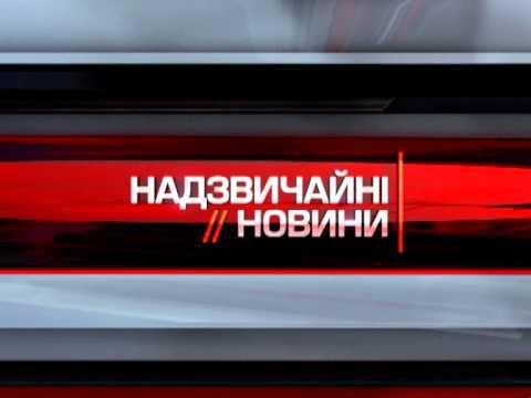 Надзвичайні новини. Архів за 22.11.2012