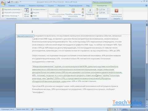 Создание колонтитулов в Word 2007 (9/40)