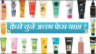 Toxins Free Best Face Wash Brands In India || Achha Face Wash Kaun Sa Hai ?