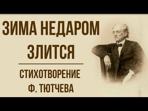 «Зима недаром злится» Ф. Тютчев. Анализ стихотворения