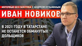 Фото Когда обманутые дольщики получат свои квартиры? / Иван Новиков - Интервью без галстука