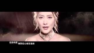 陳慧琳 Kelly Chen - 《請放心傷我》MV