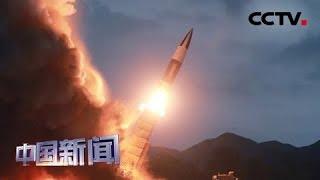 [中国新闻] 朝鲜警告美国勿在韩部署中程导弹 | CCTV中文国际