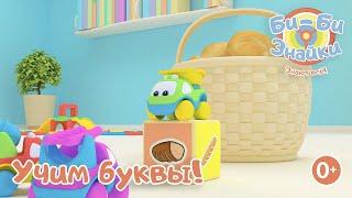 Би-Би-Знайки Буква Х (песенки для детей)Развивающий мультик. Песенка для малышей. 0+детская песенка