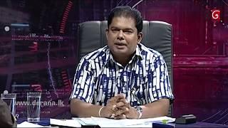 360 with Gayantha Karunathilaka - 19th June 2017 Thumbnail