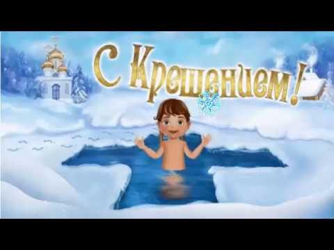 Короткое и красивое поздравление с крещением
