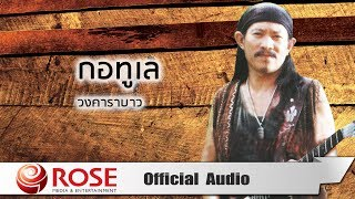กอทูเล - คาราบาว (Official Audio)