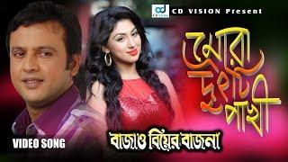 Mora duti pakhi | bajao bier bajna (2016) | full hd movie song | riaz | apu bishwas | cd vision