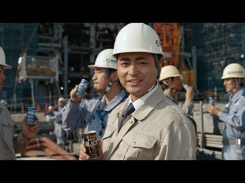 山田孝之が建設作業員、染谷将太がパン職人に!仕事のやりがいを熱弁 『ジョージア』新TV-CM「だから私は、頑張れる。」篇