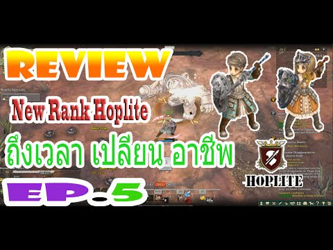 เปลี่ยนอาชีพ Hoplite Swordman► Tree of savior ►EP.5►TOS th