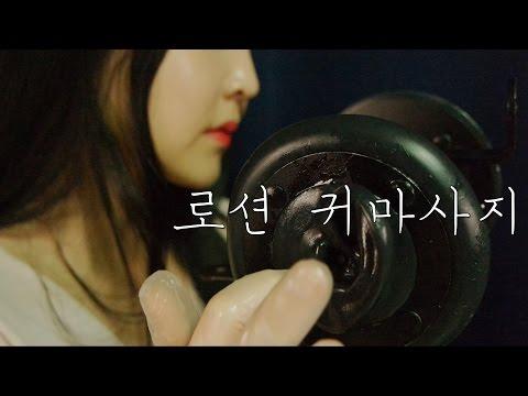 KOREAN ASMR|장갑끼고 만지작만지작 귀마사지|Ear Massage with gloves|3DIO  PRO2