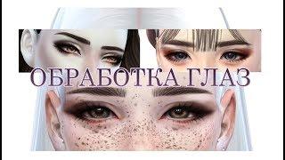 Урок по обработке глаз Sims 4