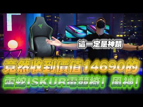 雷蛇ISKUR電競椅(風神) 尬的贏接近4萬的人體工學椅嗎?▲ 金旋風