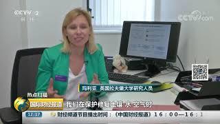 [国际财经报道]热点扫描 英国研究人员欲利用真菌回收贵金属| CCTV财经
