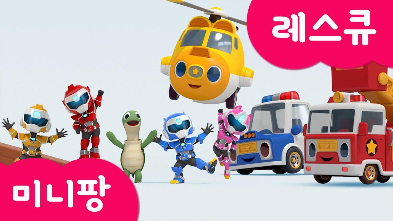 [미니팡 레스큐] 미니특공대 | 도미노를 조심해요 | 동요 | 경찰차 | 소방차 | 구급차 | 헬리콥터 | 동물구조 | 미니팡 3D교육놀이!