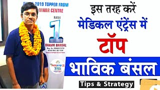 AIIMS 1st Rank Topper Tips & Strategy For Crack AIIMS & NEET | Motivational Speech | MEDprep Ji