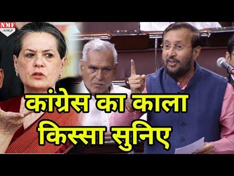 BJP के Mob Lynching पर सवाल उठाने वाले Cong का काला इतिहास Javadekar से सुन लीजिए