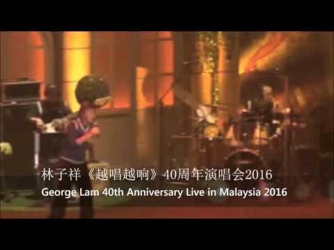 林子祥 George Lam 40th Anniversary Concert 2016