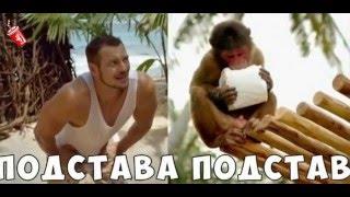 Остров 2016 ТНТ Немного Приколов в Картиках с Героями Сериала