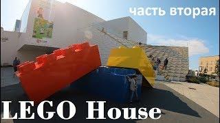 LEGO House   БИЛЛУНД   ДАНИЯ   часть вторая