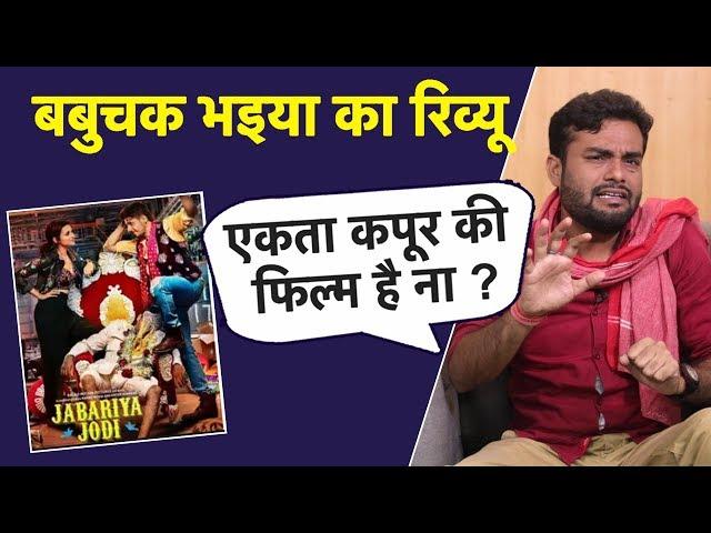 Jabariya Jodi Film Review शुद्ध देसी स्टाइल में   Sidharth Malhotra   Parineeti Chopra