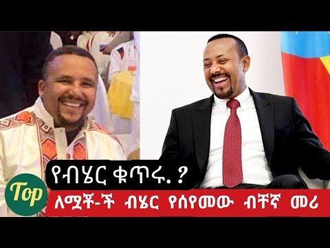 Ethiopia – ለሟቾ-ች ብሄር የሰየመ ብቸኛው መሪያችን