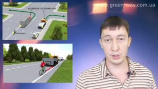 ПДД Украины. Раздел 1 Общие положения. Пункт 1.10 Термин