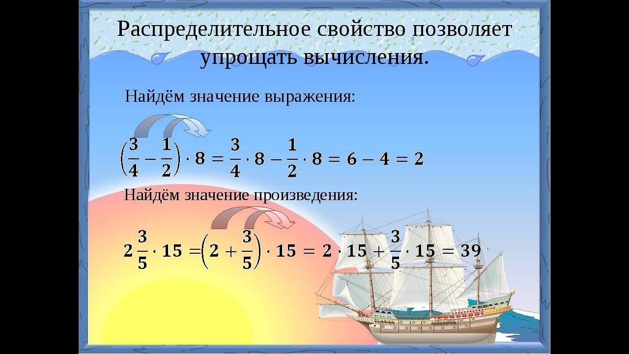 Применение распределительного свойства уравнения