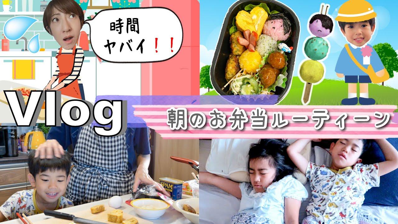 ★Vlog★朝のお弁当作りルーティーン【ぎんのお弁当の日】