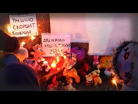Russia, Moscow: In Memory of Victims of Deadly Fire in Kemerovo shopping mall