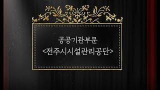 2019 한국장애인인권상 공공기관부문 수상자_전주시시설…
