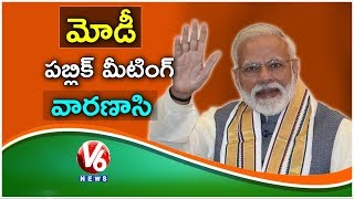 PM Narendra Modi To File Nomination From Varanasi | V6 News