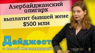 Азербайджанский олигарх выплатит бывшей жене $ 500 млн.