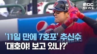 '11일 만에 7호포' 추신수 '대호야! 보고 있나?' (2021.05.12/뉴스데스크/MBC)